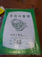 Monster village restaurant menu 溪頭,  Lugu Township,  Taiwan Province,  Taiwan, Asia
