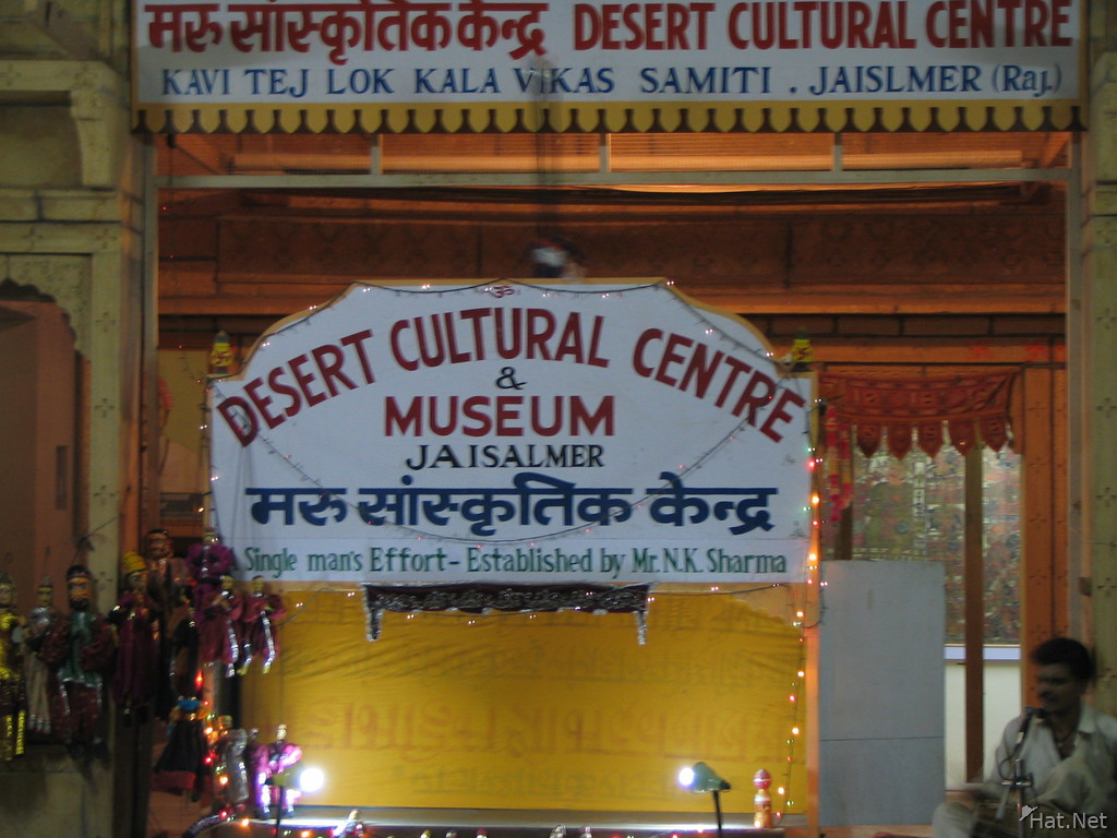 desert culture centre and museum in jaisalmer