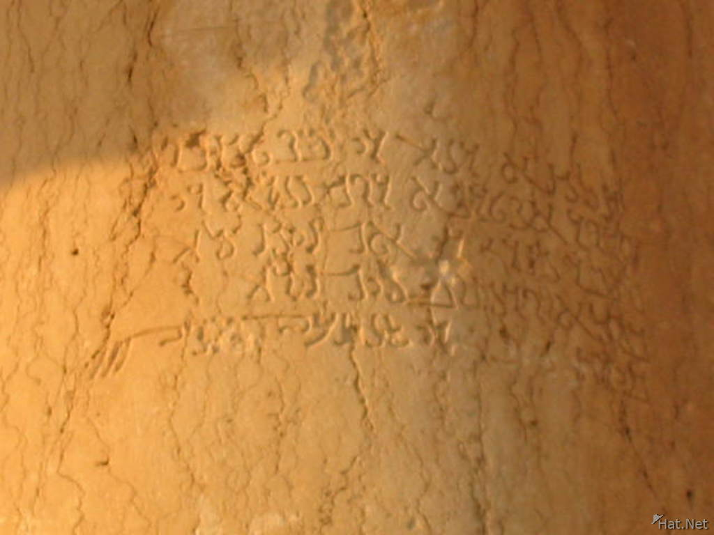 inscription in one language s