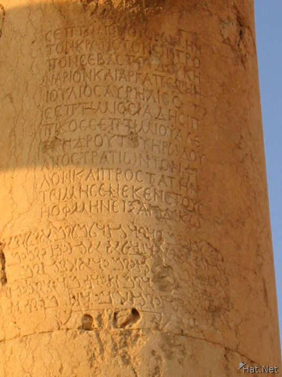 inscription in greeks and other language